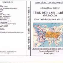 Digital DVD video Encyclopedia about History OF TURKIC WORLD, в г.Баку