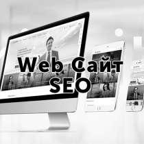 Создание web cайтов. SEO оптимизация, в г.Барселона