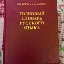 Толковый словарь русского языка, в Новосибирске
