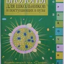 Биология Большой справочник для поступающих в вузы, в Москве