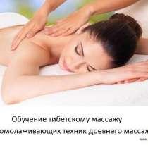 Обучение тибетскому массажу, в Казани