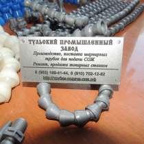 Трубка подачи СОЖ 1/2 (363 мм) G 1/2 в наличии в сборе с кру, в Москве