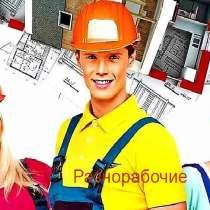 Разнорабочие на склад, в Ставрополе