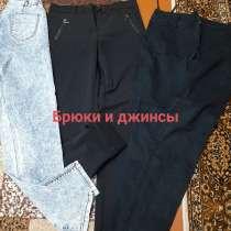 Брюки и джинсы доя девочки 10-12лет, в г.Солигорск