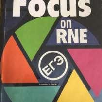 Focus on RNE, «Просвещение», 2020 год, 3 издание, в Люберцы