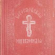 Православная богословская энциклопедия. 1901-1911, в Санкт-Петербурге