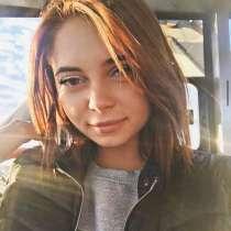 Алиса, 23 года, хочет пообщаться – Ищу срочно парня))), в г.Стокгольм