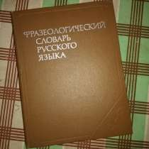 Фразеологический словарь русского языка, в Перми