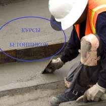 Курсы бетонщик, арматурщик, в г.Актобе