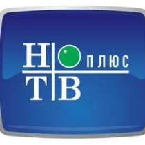 комплект спутникового ТВ НТВ ПЛЮС, в Казани
