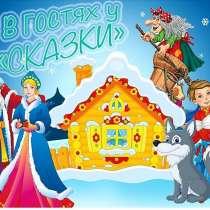 Утренник для детей, в Ростове-на-Дону