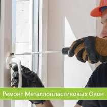 Ремонт и регулировка пластиковых окон и дверей. Гарантия, в г.Днепропетровск