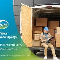 Грузовое Такси KIVI ride, в г.Минск
