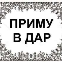 Приму в дар товары для животных, в Москве