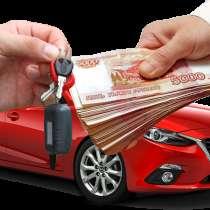 Куплю авто дорого, в Новосибирске