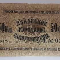Банкнота 50 коп Лебавское городское самоуправление, в Казани