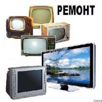 Ремонт телевизоров всех марок и производителей, в Омске