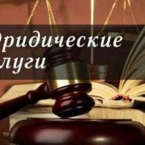 Юридические услуги, в Бронницах