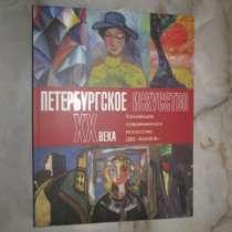Альбом Петербургское искусство ХХ века, в Краснодаре