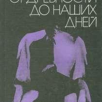 Гипноз от древности до наших дней - редкая книга, 1987, в Мытищи