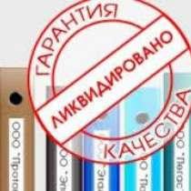 Ликвидация ООО под ключ, в Перми