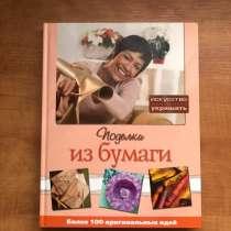 Книга Подделки из бумаги, в Москве