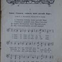 Школьный литературно-певческий сборник. 1912 год, в Санкт-Петербурге