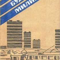 """Сборник детективов """"Будни милиции"""". Н. Борисов, в Санкт-Петербурге"""