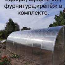 Теплицы с поликарбонатом с УФ защитой, в Орехово-Зуево