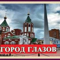 Автобусный тур из г. Ижевска в г. Глазов-10.04.21г, в Ижевске