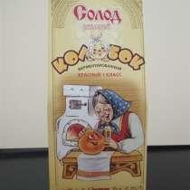 Ингредиенты для выпечки ржаных хлебов, в г.Минск