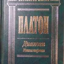 Платон Диалоги все и Законы, в Новосибирске