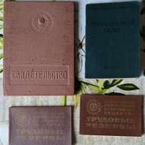 Документы СССР, в Тамбове