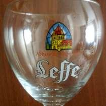 Пивной бокал Leffe, в Москве