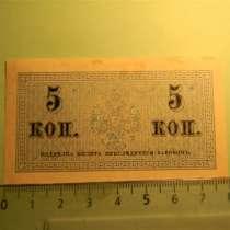 """Российская империя. 5 копеек, 1915г, XF """"Уголки"""", в г.Ереван"""
