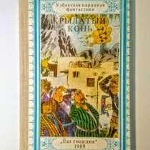"""Книга """"Крылатый конь"""", в Новоуральске"""