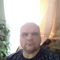 Дмитрий, 43 года, хочет познакомиться – Познакомлюсь с женщиной, в Йошкар-Оле