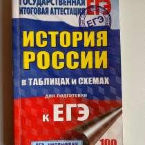 Справочник по истории России, в Нижнекамске