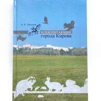 Книга «Млекопитающие города Кирова» 2015г, в Казани