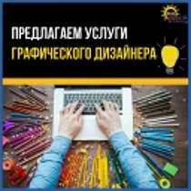 Закажи графический дизайн или разработку сайта!, в г.Бишкек