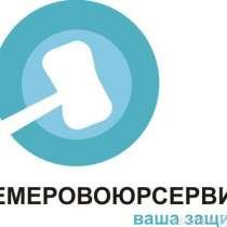 Ликвидация предприятий (ООО, ИП), в Кемерове