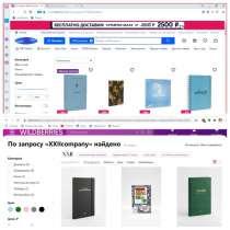 Продажа товаров. Прибыль 703.365 руб/мес, в Москве
