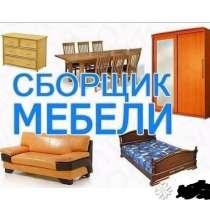 Сборка мебели, опытный мастер, качественно и оперативно, в г.Минск