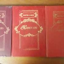 """ЖоржСанд""""ГрафиняРудольштадт"""". «Консуэло» 2 тома, в Самаре"""