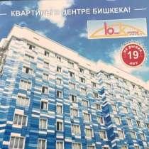 Продаем Четыре 2-х комнатные квартиры в Центре, Боконбаева-, в г.Бишкек