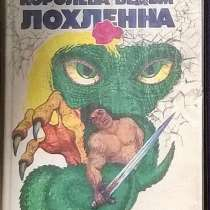 Фантастика для вас, в Краснодаре