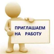 Интересный и высокооплачиваемый заработок, в Екатеринбурге