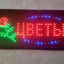Вывеска светодиодная LED 25-48 см. Цветы, 220V, в г.Минск