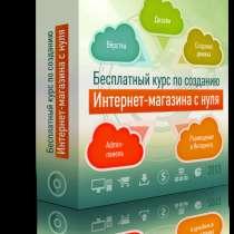 Бесплатные уроки по созданию Интернет-магазина с нуля, в Иркутске