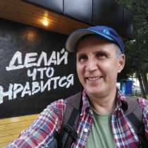 Михаил, 41 год, хочет пообщаться – Люблю интересно жить:)) Присоединишься?, в Сыктывкаре